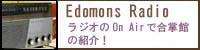 Edomons Radio